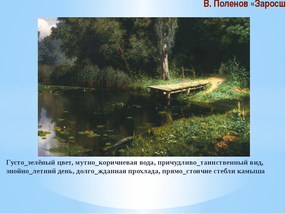 Густо_зелёный цвет, мутно_коричневая вода, причудливо_таинственный вид, знойн...