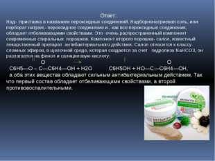 Ответ: Над- приставка в названиях пероксидных соединений. Надборнонатриевая с