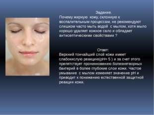 Задание. Почему жирную кожу, склонную к воспалительным процессам, не рекоменд