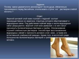 Задание. Почему врачи-дерматологи рекомендуют после душа, обязательно принима