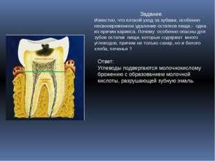 Задание. Известно, что плохой уход за зубами, особенно несвоевременное удален