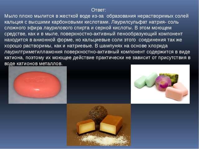 Ответ: Мыло плохо мылится в жесткой воде из-за образования нерастворимых соле...