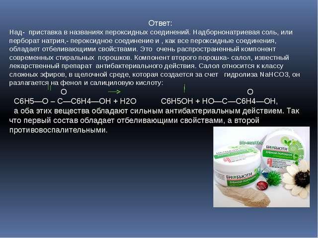 Ответ: Над- приставка в названиях пероксидных соединений. Надборнонатриевая с...