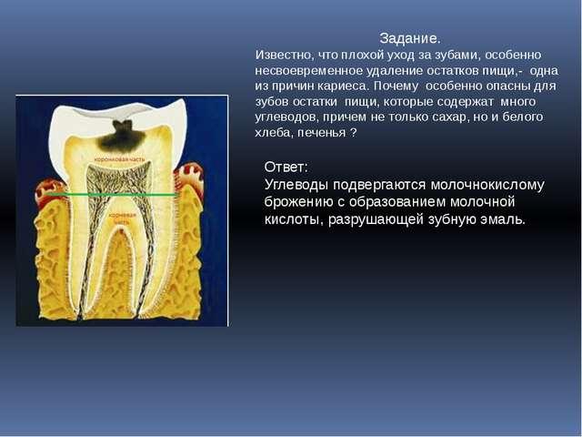 Задание. Известно, что плохой уход за зубами, особенно несвоевременное удален...