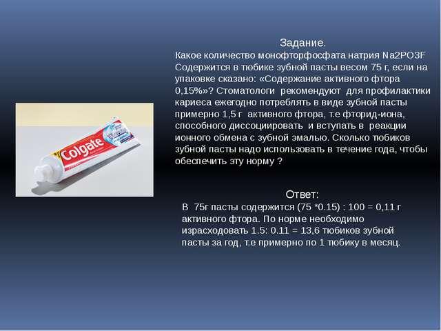 Задание. Какое количество монофторфосфата натрия Na2PO3F Содержится в тюбике...