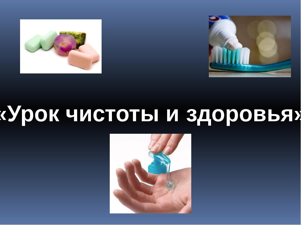 «Урок чистоты и здоровья»