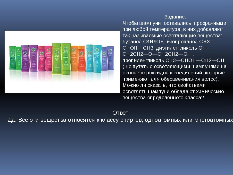 Задание. Чтобы шампуни оставались прозрачными при любой температуре, в них до...
