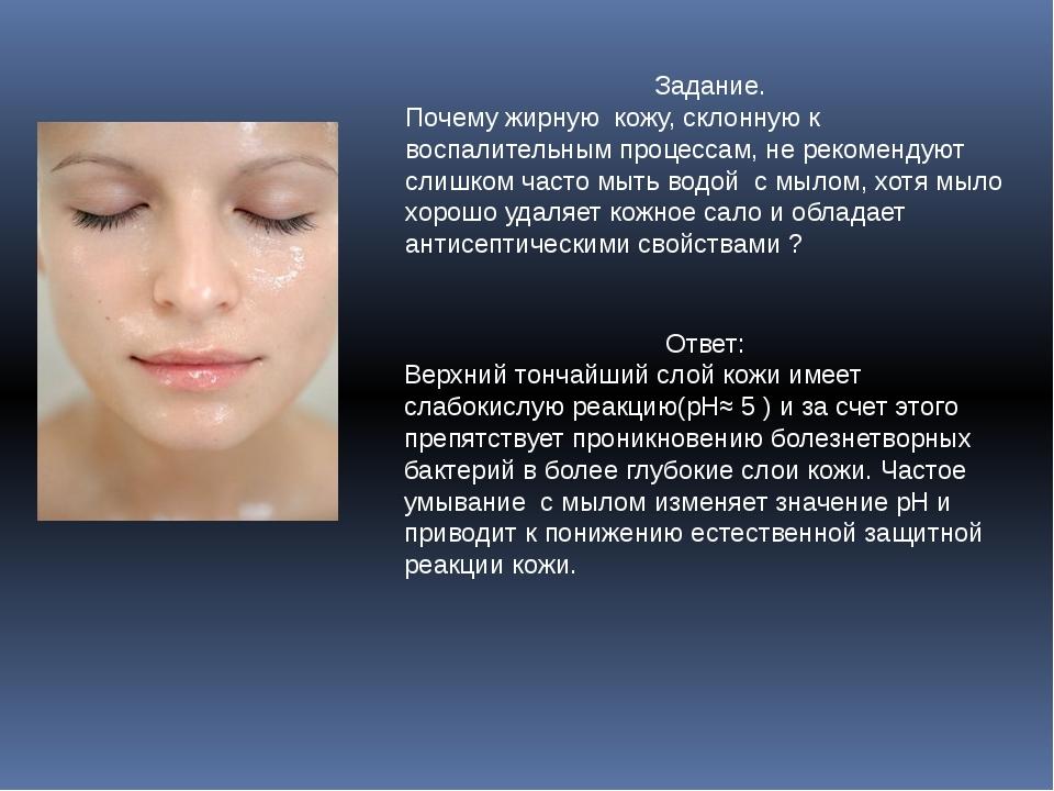 Задание. Почему жирную кожу, склонную к воспалительным процессам, не рекоменд...