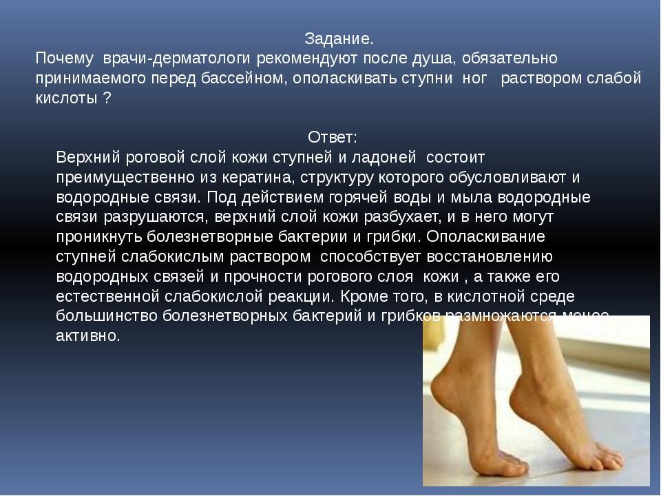 Задание. Почему врачи-дерматологи рекомендуют после душа, обязательно принима...