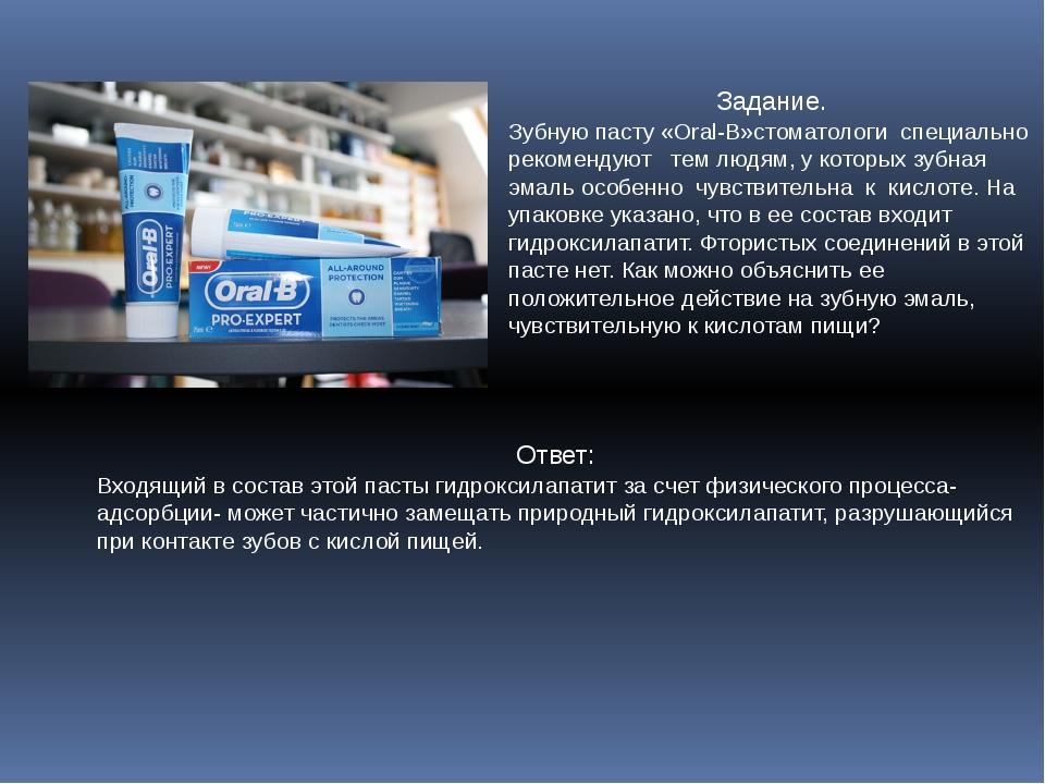 Задание. Зубную пасту «Oral-B»стоматологи специально рекомендуют тем людям, у...