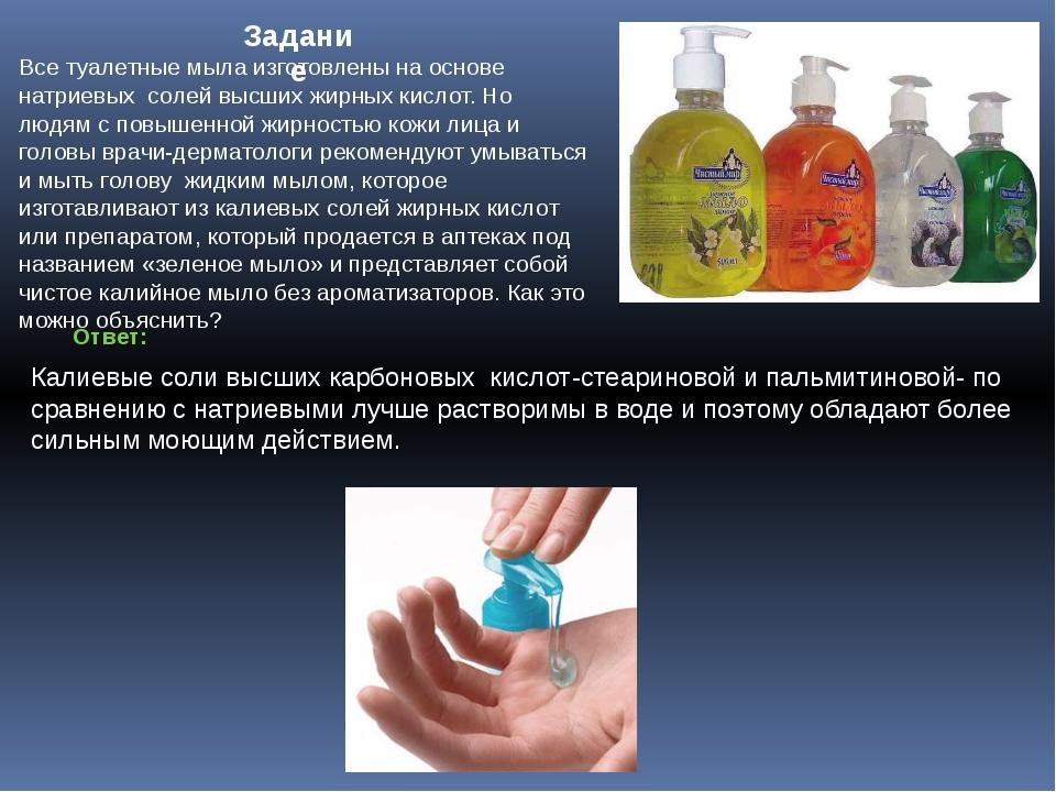Задание Все туалетные мыла изготовлены на основе натриевых солей высших жирны...