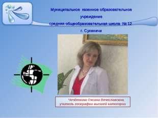 Чечёткина Оксана Вячеславовна, учитель географии высшей категории Муниципальн