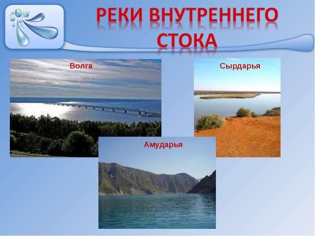 Волга Сырдарья Амударья