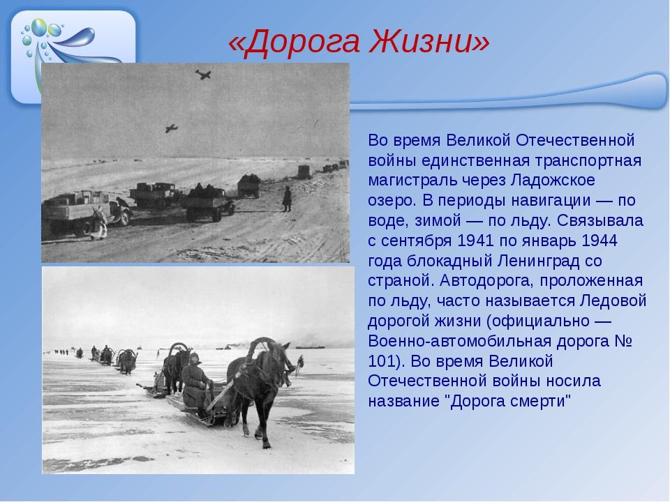 «Дорога Жизни» Во время Великой Отечественной войны единственная транспортная...