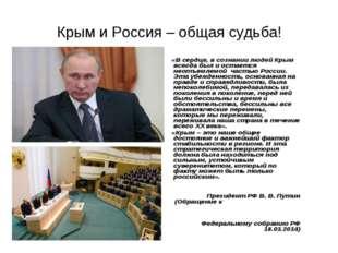 Крым и Россия – общая судьба!