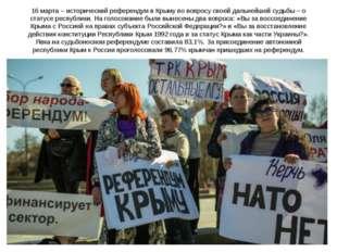 16 марта – исторический референдум в Крыму по вопросу своей дальнейшей судьбы