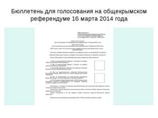 Бюллетень для голосования на общекрымском референдуме 16 марта 2014 года