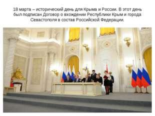 18 марта – исторический день для Крыма и России. В этот день был подписан Дог