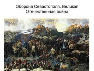 Оборона Севастополя. Великая Отечественная война
