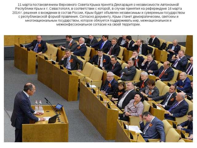 11 марта постановлением Верховного Совета Крыма принята Декларация о независи...