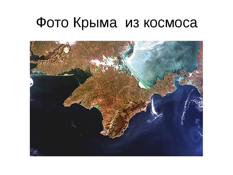 Фото Крыма из космоса