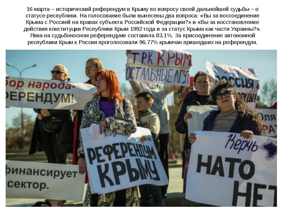16 марта – исторический референдум в Крыму по вопросу своей дальнейшей судьбы...