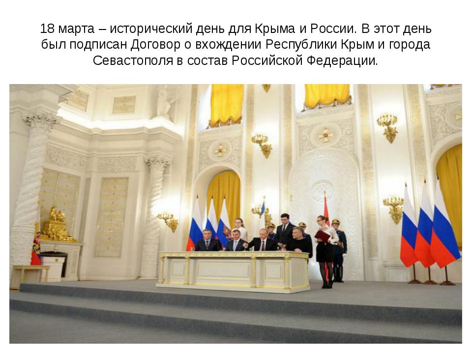 18 марта – исторический день для Крыма и России. В этот день был подписан Дог...