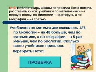 № 2. Библиотекарь школы попросила Петю помочь расставить книги: учебники по м