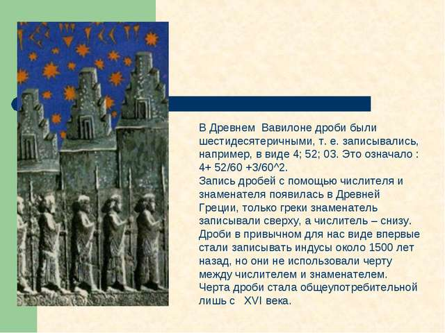В Древнем Вавилоне дроби были шестидесятеричными, т. е. записывались, наприме...