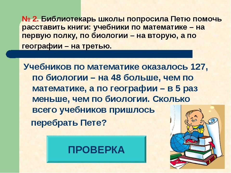 № 2. Библиотекарь школы попросила Петю помочь расставить книги: учебники по м...