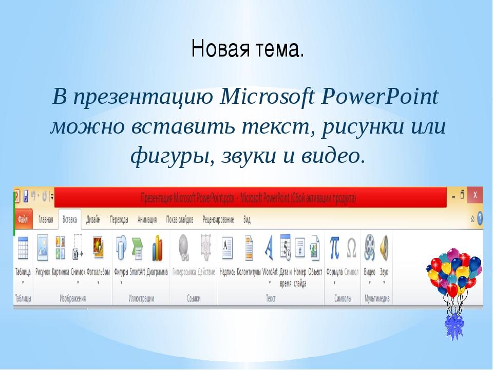 Как сделать видео в презентация microsoft powerpoint