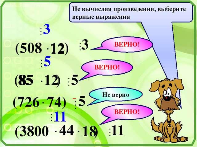 (3800 ) (726 74) (85 ) (508 ) 85 12 44 5 Не вычисляя произведения, выберите в...