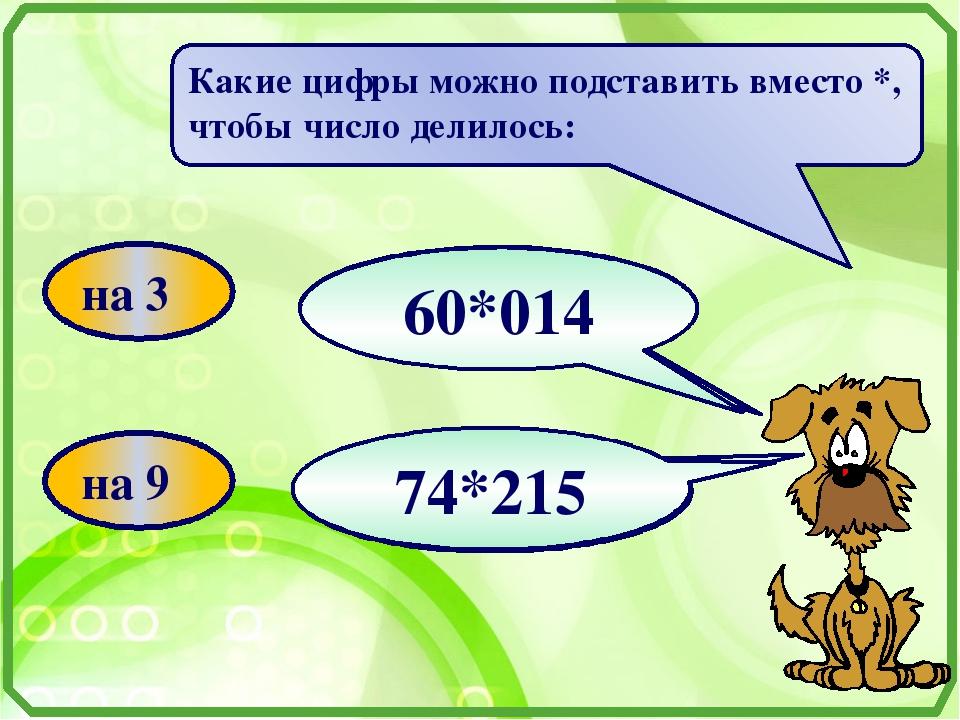 на 3 на 9 48*690 136*85 60*014 48*690 74*215 Какие цифры можно подставить вме...