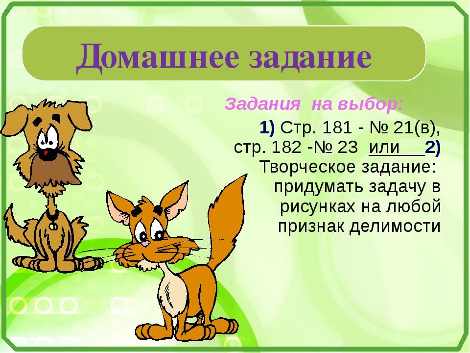 Домашнее задание Задания на выбор: 1) Стр. 181 - № 21(в), стр. 182 -№ 23 или...