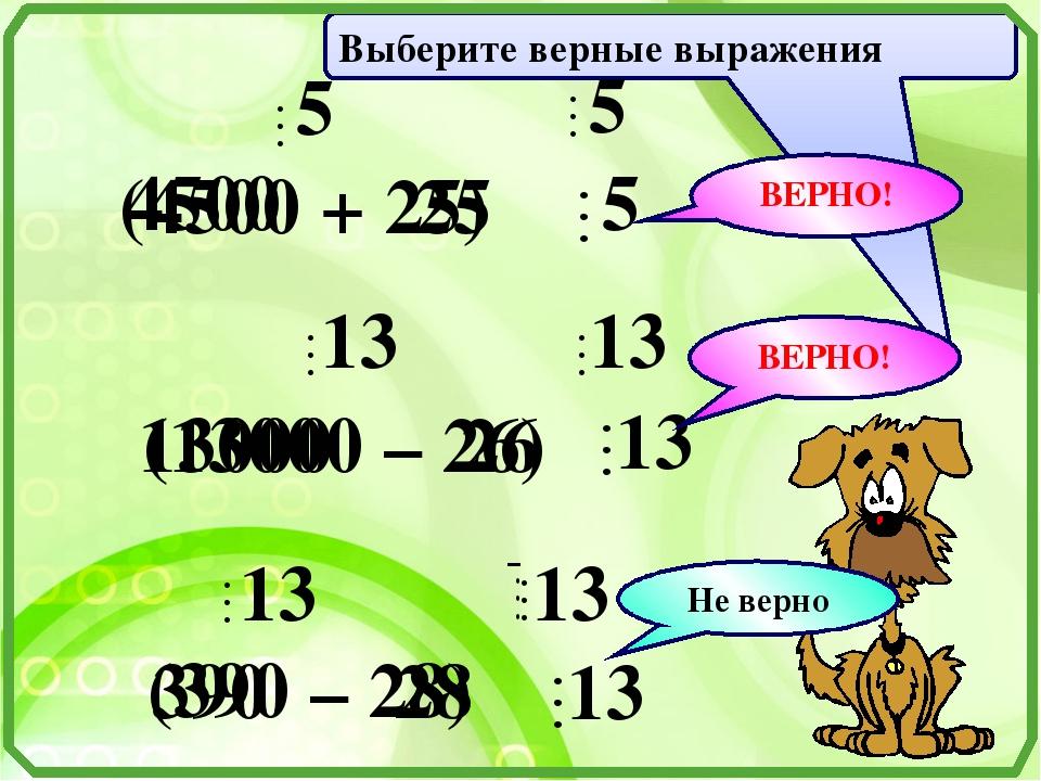 (13000 – 26) (390 – 28) 13000 (4500 + 25) Выберите верные выражения 25 4500 2...