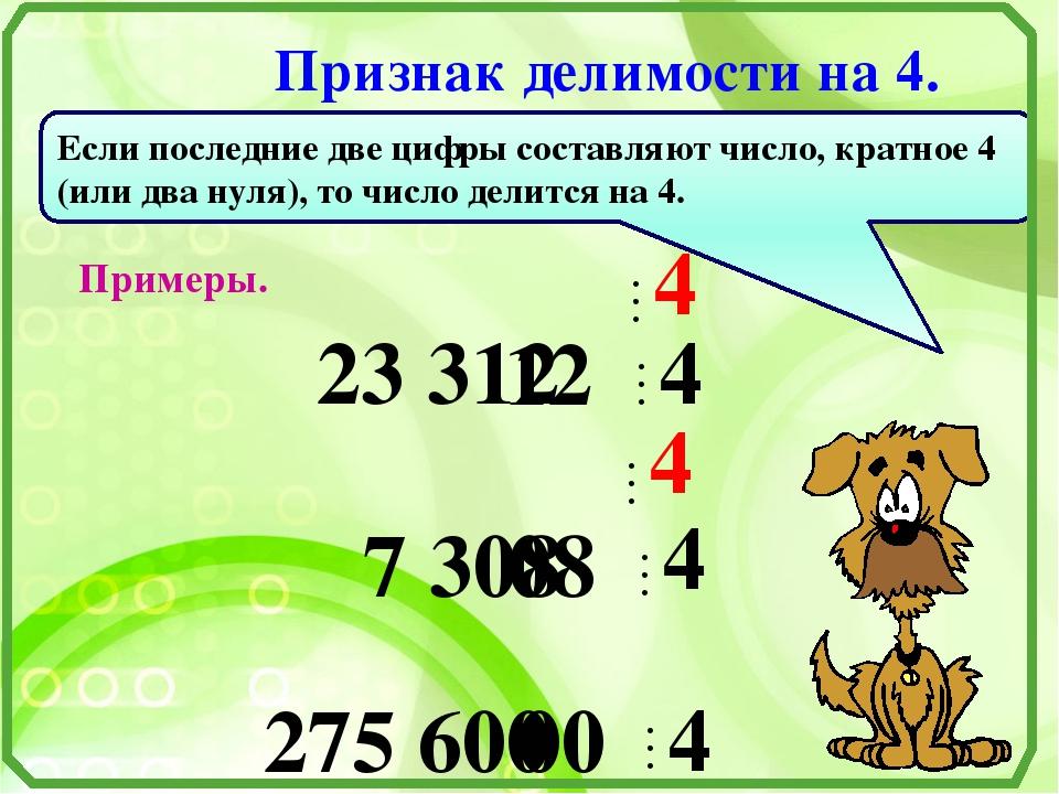 7 308 08 Примеры. Если последние две цифры составляют число, кратное 4 (или...