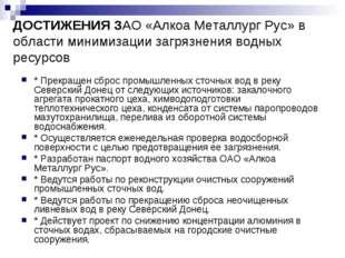 ДОСТИЖЕНИЯ ЗАО «Алкоа Металлург Рус» в области минимизации загрязнения водных