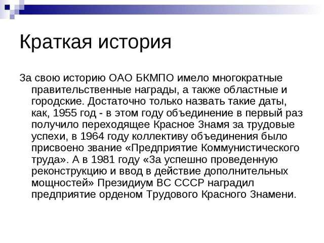 Краткая история За свою историю ОАО БКМПО имело многократные правительственны...