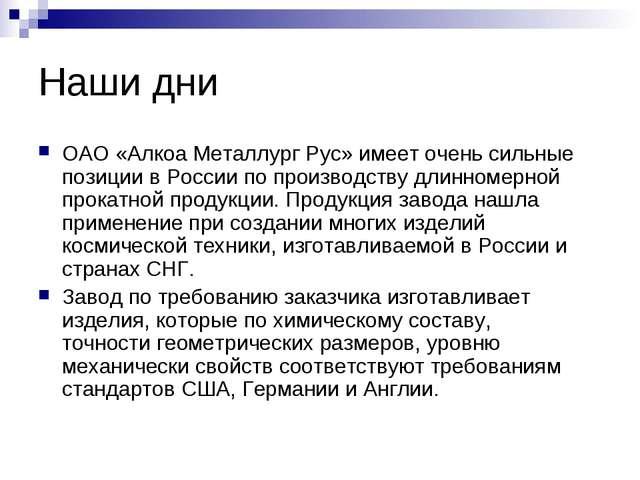 Наши дни ОАО «Алкоа Металлург Рус» имееточень сильные позициив России по пр...