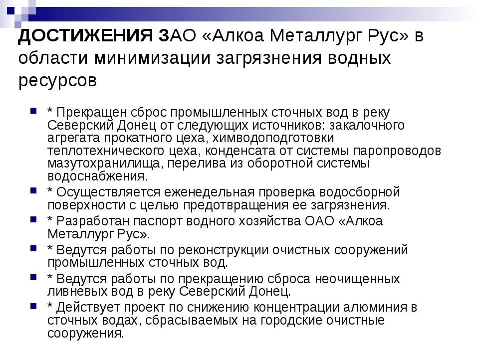 ДОСТИЖЕНИЯ ЗАО «Алкоа Металлург Рус» в области минимизации загрязнения водных...