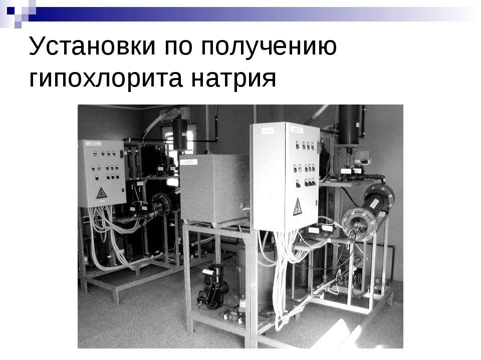 Установки по получению гипохлорита натрия