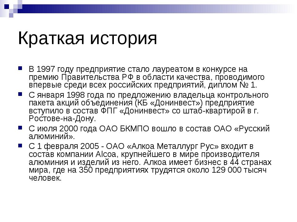 Краткая история В 1997 году предприятие стало лауреатом в конкурсе на премию...