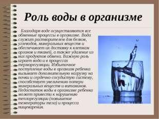 Благодаря воде осуществляются все обменные процессы в организме. Вода служит