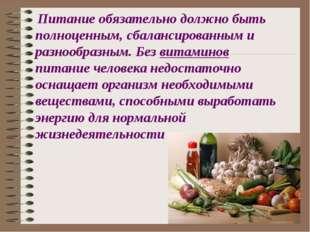 Питание обязательно должно быть полноценным, сбалансированным и разнообразны