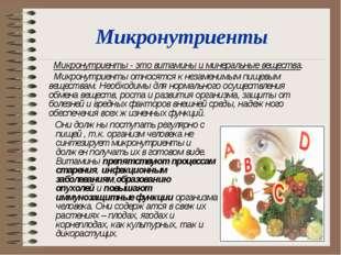 Микронутриенты Они должны поступать регулярно с пищей , т.к. организм человек