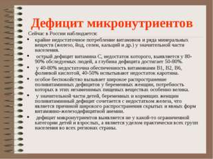 Дефицит микронутриентов Сейчас в России наблюдается: крайне недостаточное пот