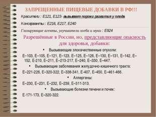 Разрешённые в России, но, представляющие опасность для здоровья, добавки: Выз