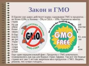 Закон и ГМО В Европе уже давно действует норма содержания ГМО в продуктах – н