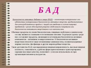 Б А Д Биологически активные добавки к пище (БАД) – композиции натуральных ил