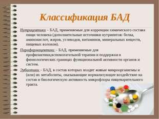 Классификация БАД Нутрицевтики – БАД, применяемые для коррекции химического с